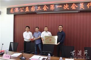 龙港公益园召开工会第一次会员代表大会
